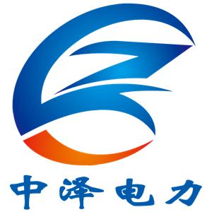 深圳市中澤電力設備有限公司