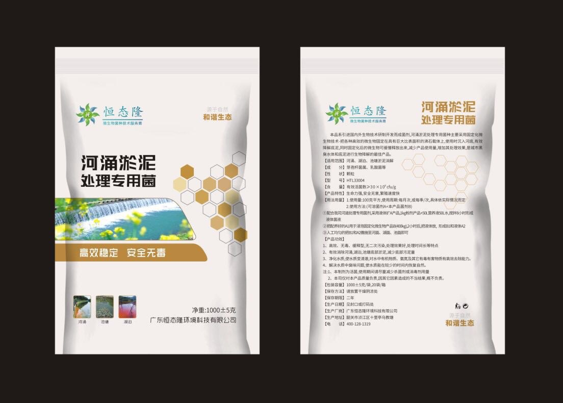 河涌处理专用菌价格-高品质河涌污泥处理专用菌批发价格