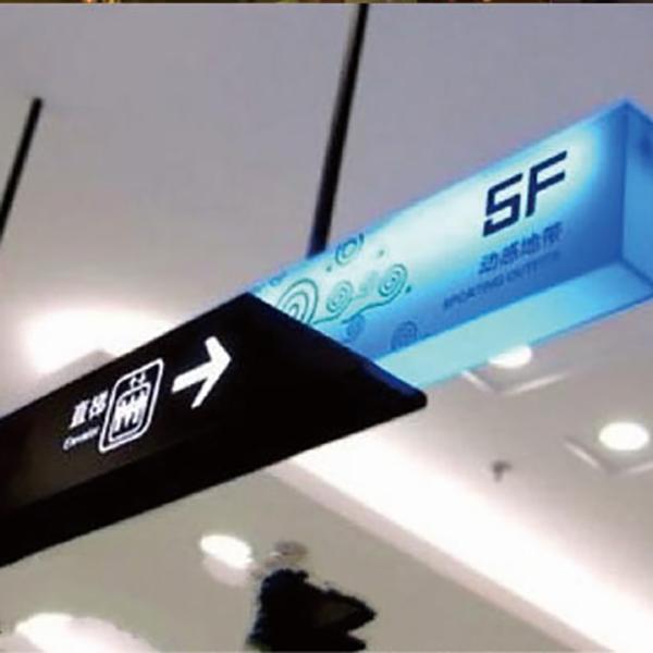 四川彼阳广告 导视牌创新设计找四川彼阳广告_专业可靠