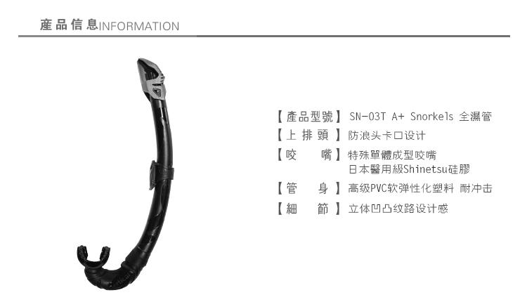 想买价格合理的潜水产品就来威带夫潜水,广州潜水呼吸管厂家
