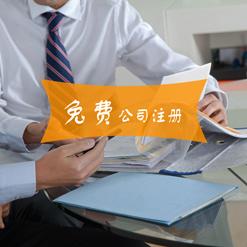 浙江可靠的公司注册推荐——鄞州公司注销收费