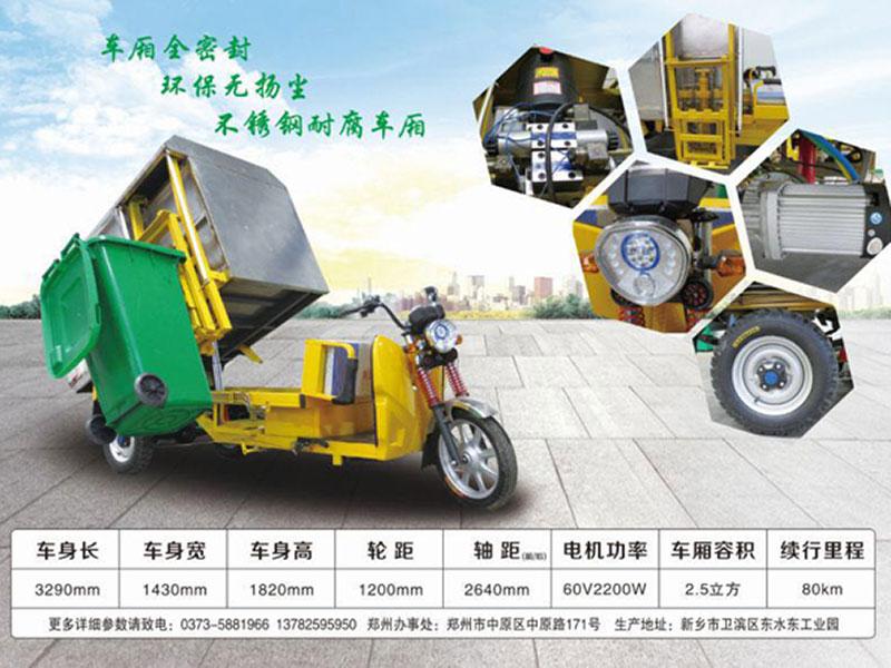 实惠的不锈钢自动上桶垃圾车推荐 三门峡自装卸式垃圾车哪家好