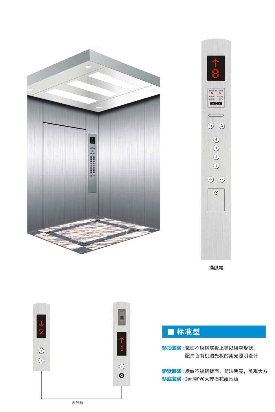 乘客电梯-推荐合格的电梯安装维修服务