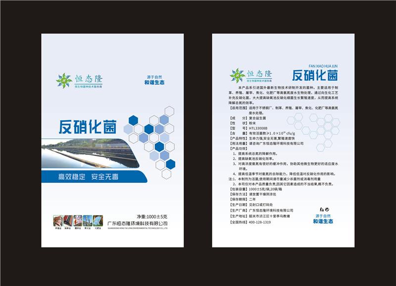 微生物絮凝菌代理商-廣東專業微生物絮凝菌品牌