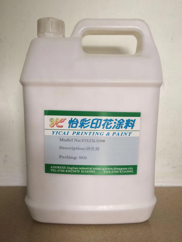东莞地区质量好的水性硅胶固色剂 水性硅胶固色剂价格