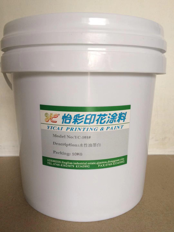 东莞价位合理的水性硅胶固色剂批售 舟山水性硅胶固色剂批发