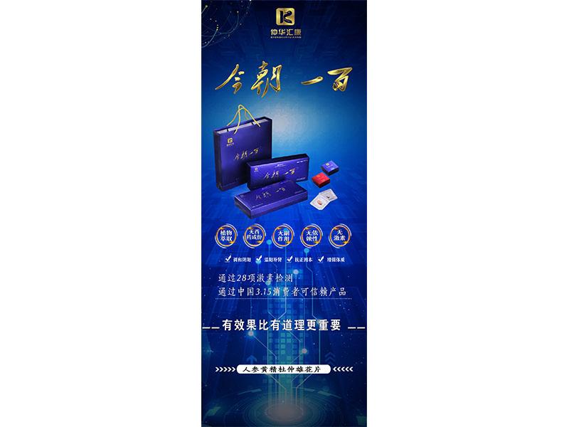 仲華匯康加盟招商_佛山供應新品保健食品