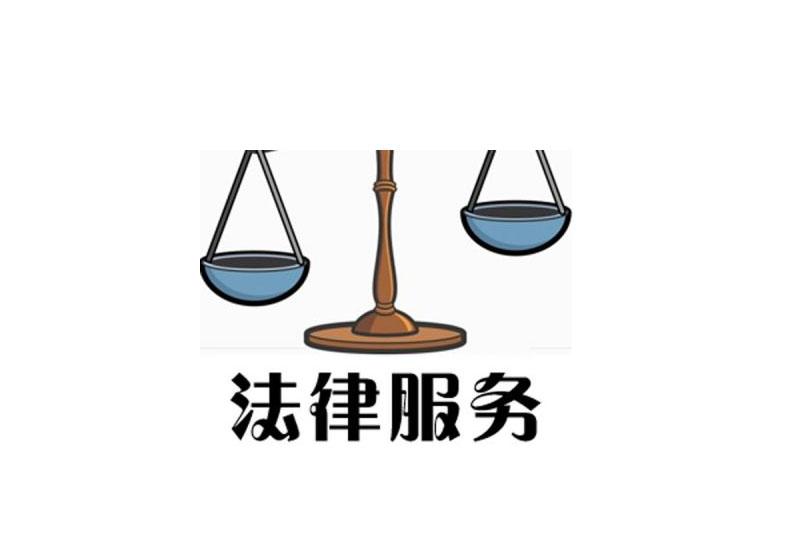 厦门遗产继承法律顾问-古昂法律服务-名声好的法律顾问公司