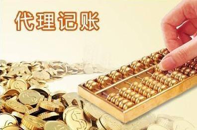 【好消息!!】黄岛代理记账,黄岛注册公司—驿方财税