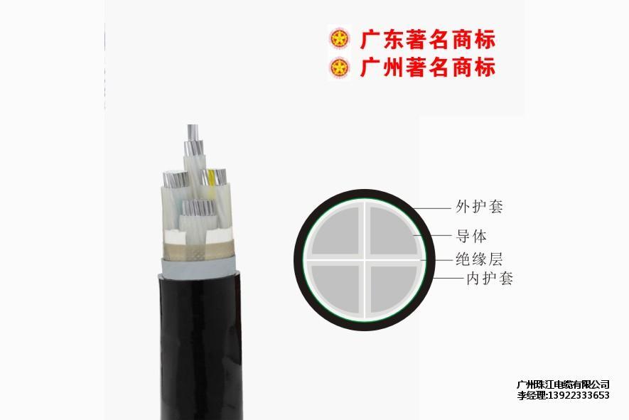 广州超值的珠江电缆-从化耐寒电缆