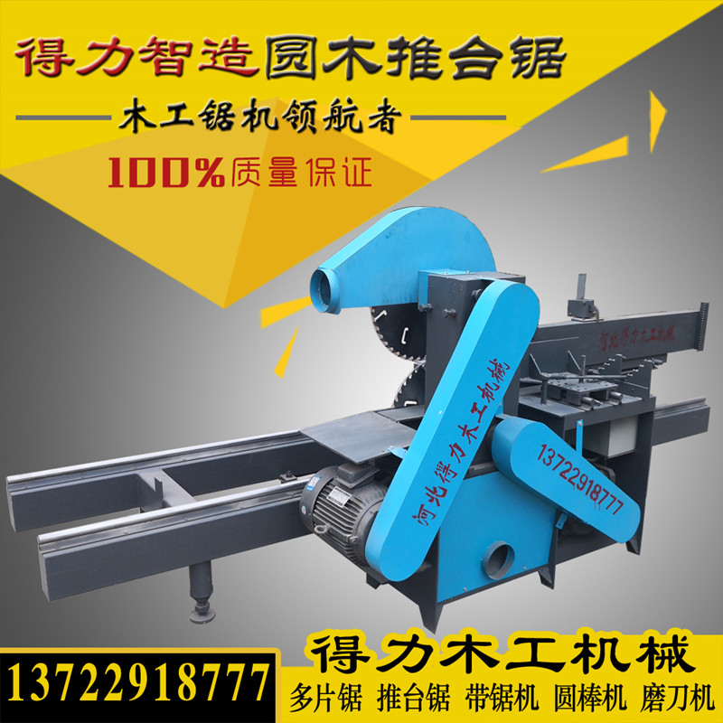 大直径圆木推台锯厂家-选购质量好的圆木推台锯当选得力木工机械