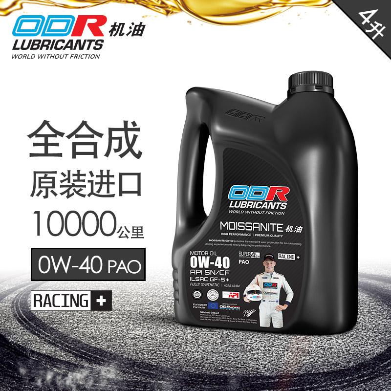 批发全合成机油-品牌好的润滑油信息