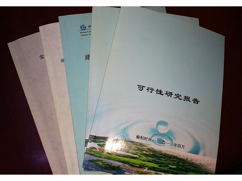榆林項目可研報告怎么寫-可研報告撰寫項目服務商