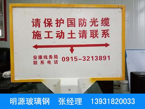 玻璃钢铁路警示牌
