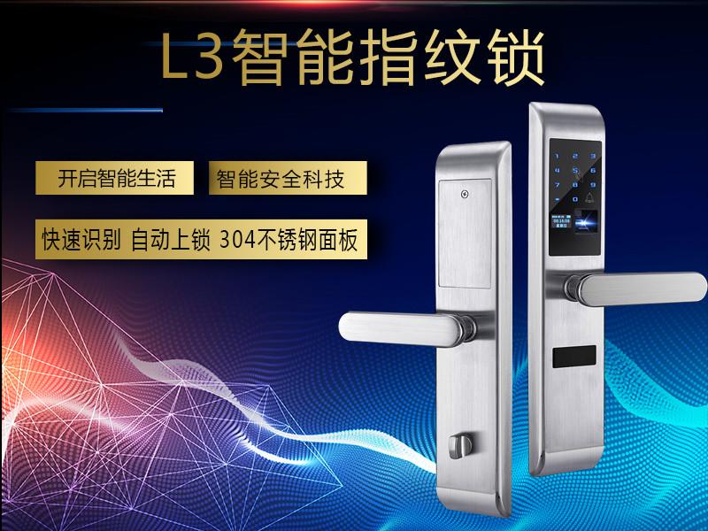 天津全自動指紋鎖廠家 有口皆碑的天津指紋鎖推薦