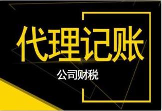 西夏区香港公司注册、变更公司-宁夏代理记账价格