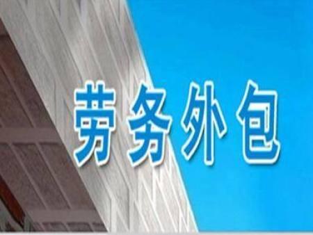 北仑生产岗位外包服务-浙江宁波劳务派遣公司怎么样