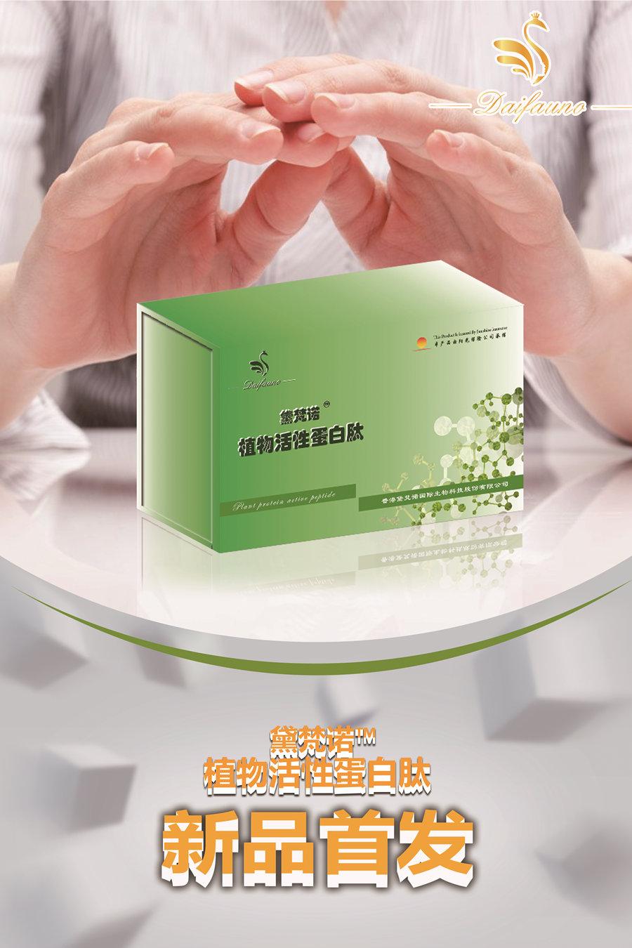 美容抗衰老方法_福建称心的黛梵诺美容抗衰产品推荐