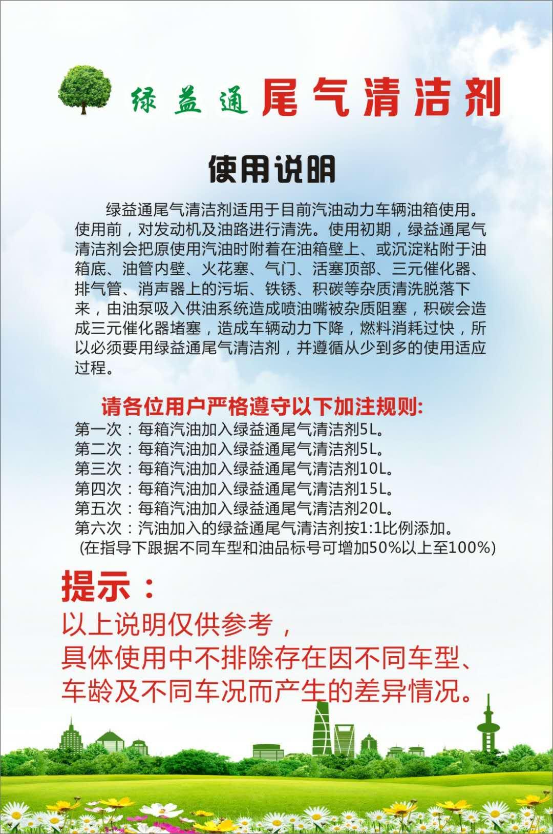 尾气清洁剂生产_专业的合成柴油汽油技术转让推荐