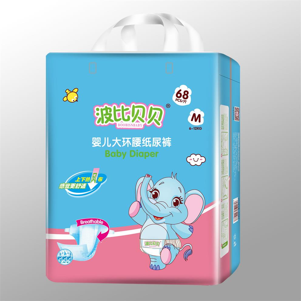 福建微商纸尿裤-可靠的波比贝贝纸尿裤公司推荐