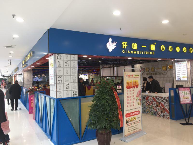 旋转小火锅加盟服务-河南声誉好的旋转小火锅连锁加盟公司推荐