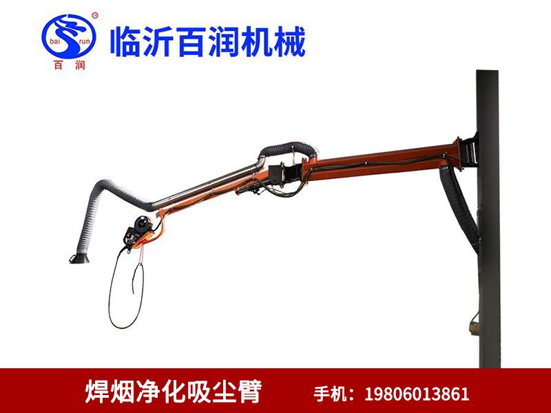 山西汽车制造焊接工业焊接机器人自动化设备 焊接吸尘臂灵活方便