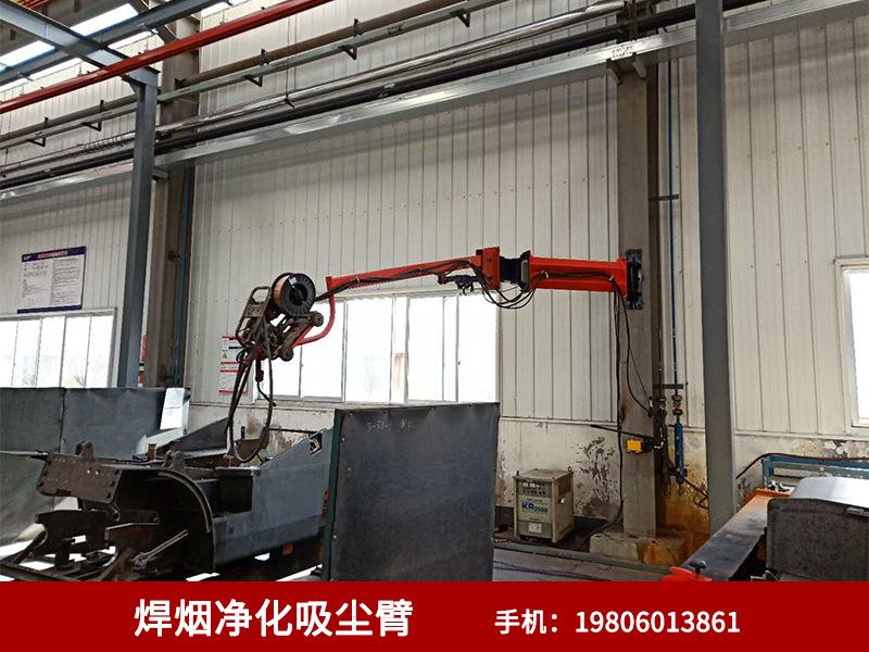 筑路机械厂家 环保焊接吸尘臂定位自锁式代理吸尘焊机悬臂架制造