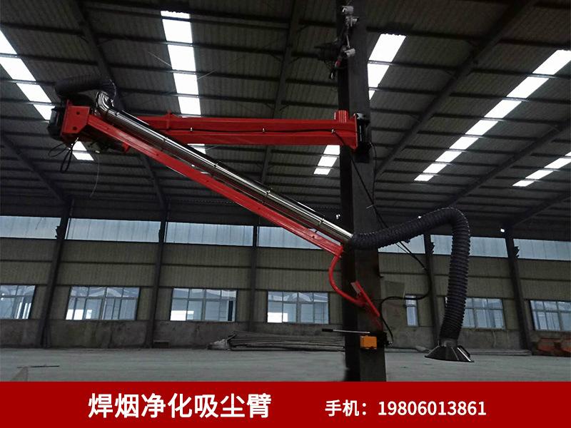 厂家热销焊烟净化吸尘臂吊装设备焊接焊烟净化吸尘臂价格