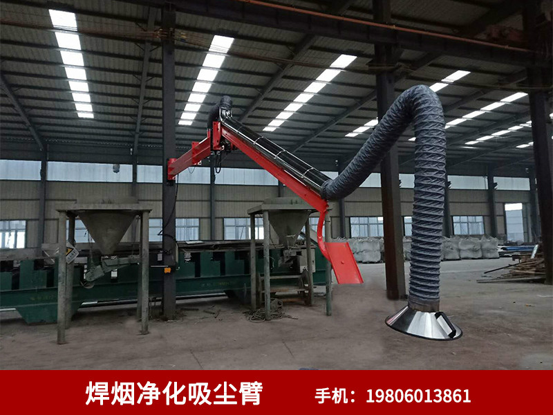 河南矿山机械焊接吸尘臂厂家防摆动定位自锁式焊接吸尘空间悬臂