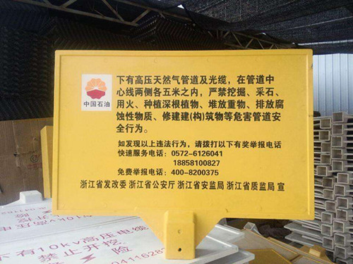 餐饮警示牌