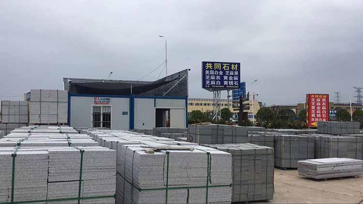 常德麻石公司-买质量好的常德麻石优选共同石材