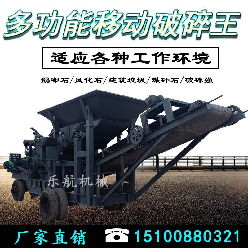 提供煤矿移动破碎机厂家 煤矿移动破碎机价格