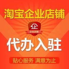 卓旺工商代理提供可靠的天猫入驻、转让|广州代办天猫入驻报价