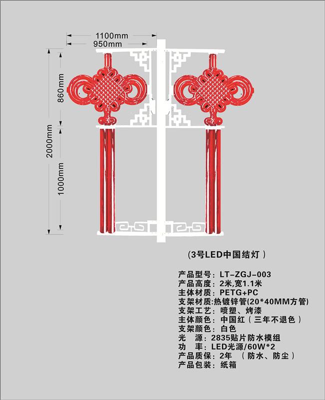 北京发光中国结厂家-精良的发光中国结市场价格