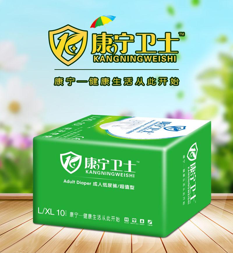 康宁卫士成人纸尿裤代理|品质成人纸尿裤专业供应