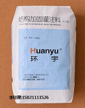 上海环宇H40灌浆料