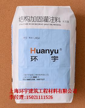黃浦上海環宇灌漿料-質量好的環宇灌漿料火熱供應中