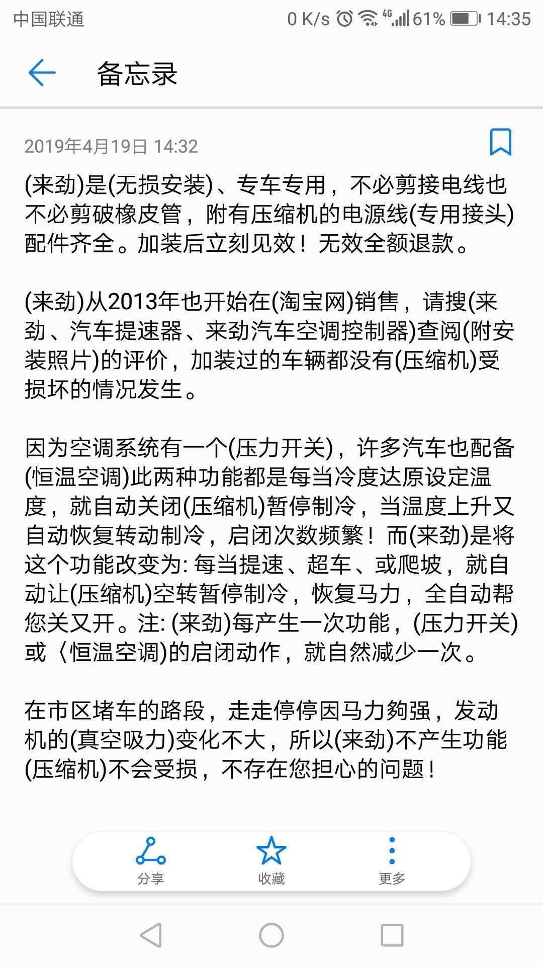 山西省汽車空調加速器廠家-喀咝麗汽車用品優良的來勁汽車空調加速器出售