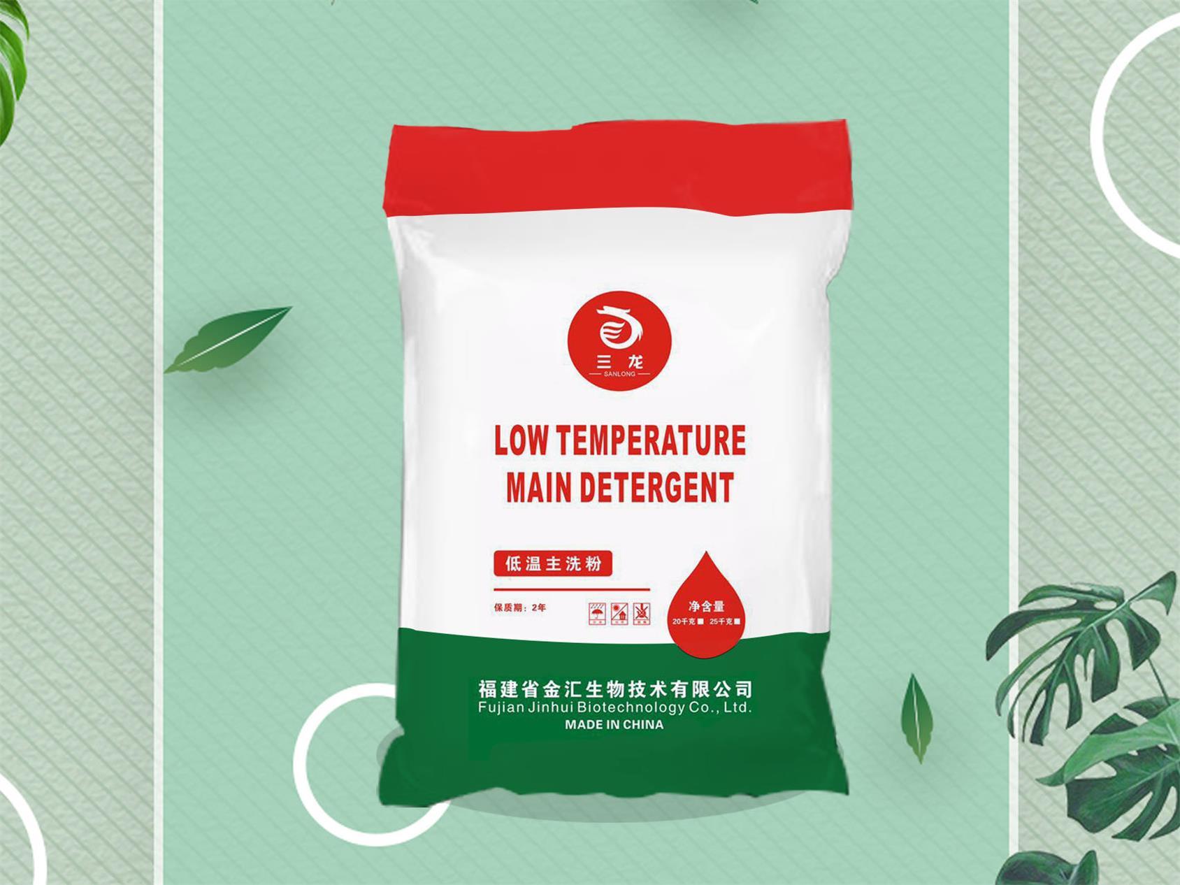 江西主洗粉|想買具有口碑的低溫主洗粉,就來金匯生物技術