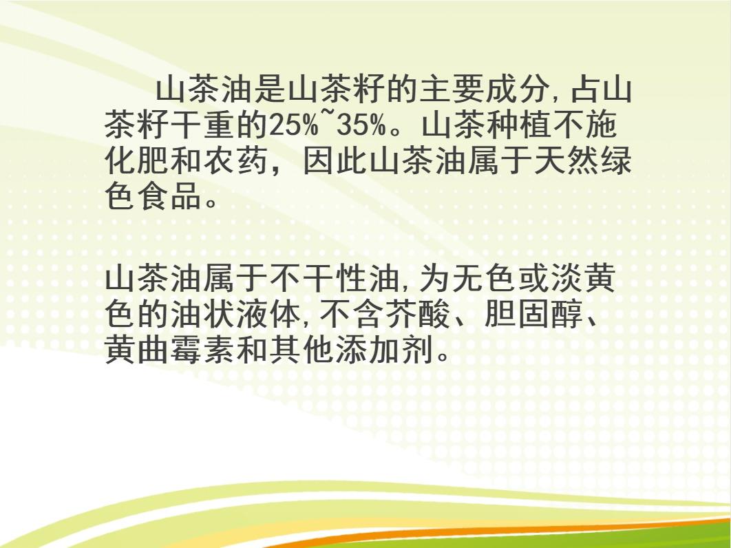 广州养颜抗衰山茶油