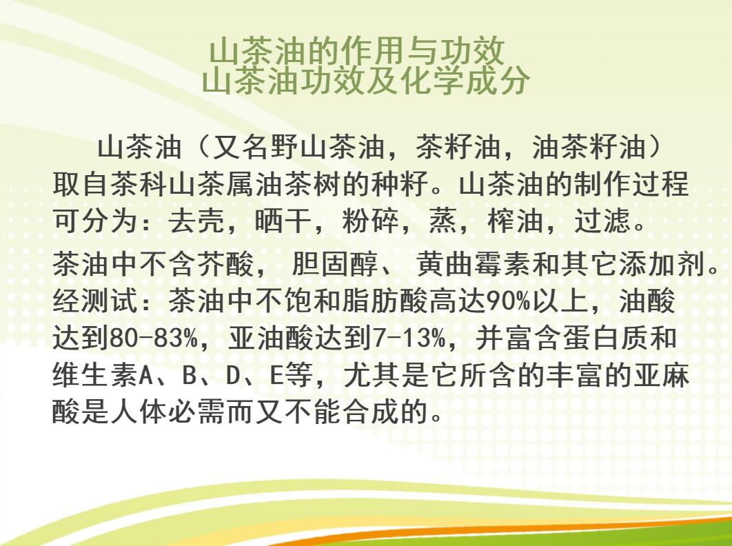 广东茶油基地-哪里有供应口碑好的彭祖寿山茶油