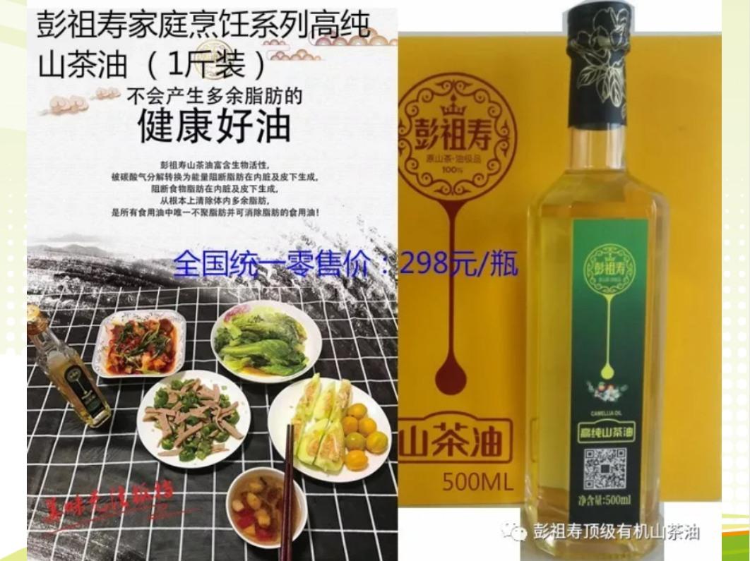 佛山天然茶油|价格合理的彭祖寿山茶油供应