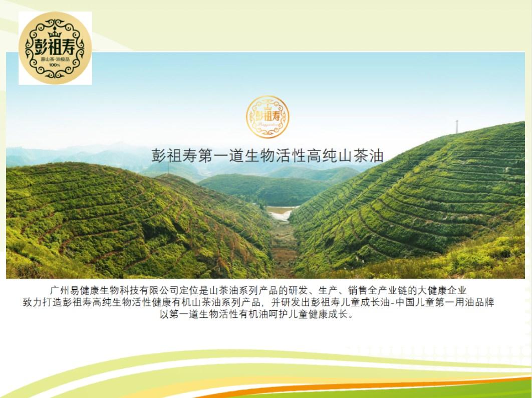 深圳茶籽油批发-哪儿有批发实惠的彭祖寿茶油