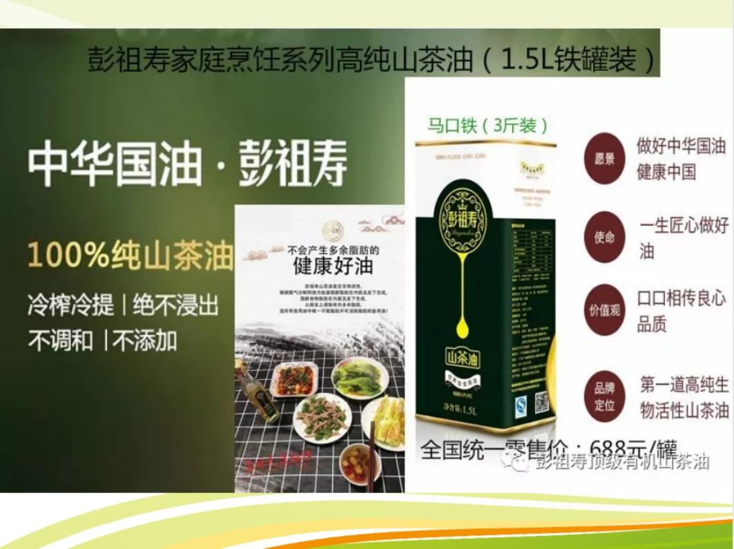 中山养颜抗衰茶油批发_森隆实业-知名的彭祖寿土茶油供货商