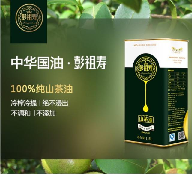 东莞养颜抗衰土茶油哪家正宗|口碑好的彭祖寿茶籽油供销