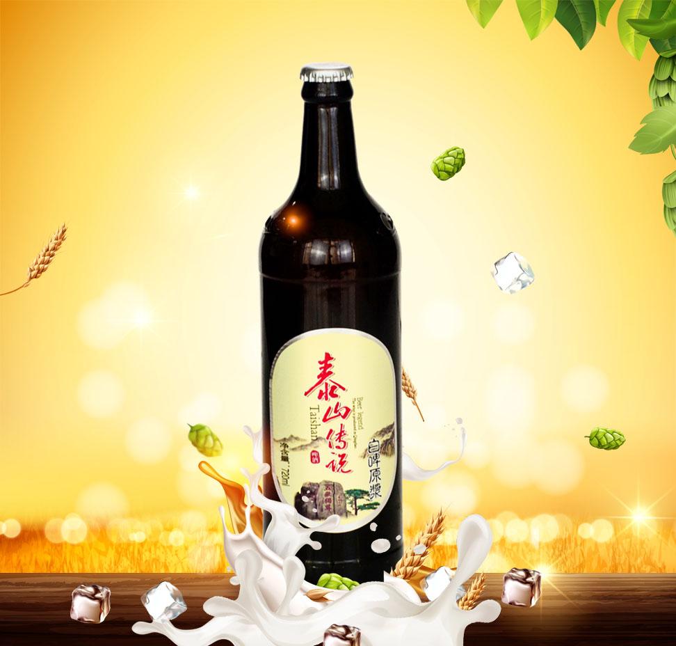 【Nice√-泰啤】精釀啤酒/山東精釀啤酒/精釀啤酒訂制