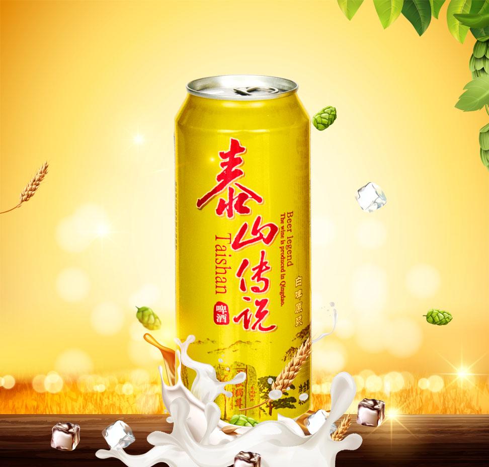 甘肃泰山传说啤酒_超值的泰山传说啤酒供应