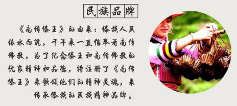南传傣王-云南性价比高的南传傣王生发宝宝品牌