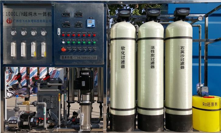 汕尾鍋爐用水設備-信譽好的光電行業用超純水處理設備供應商_佳飛水處理