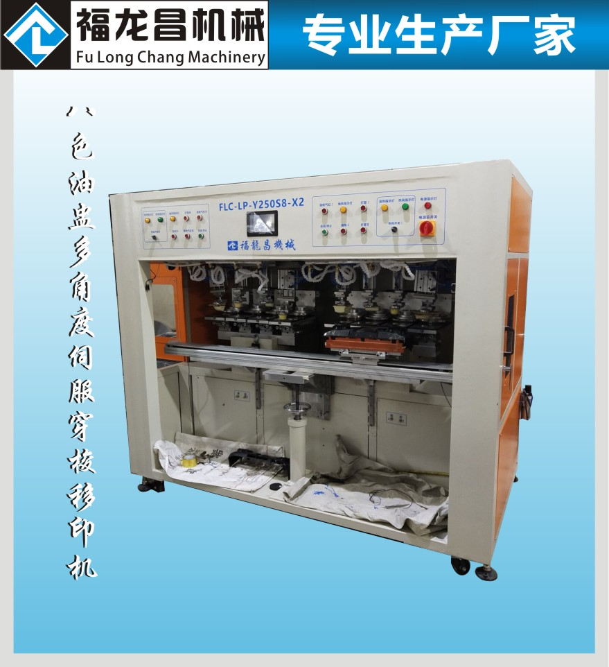 汕尾全自動瓶蓋移印機廠家_惠州哪里有提供全自動多色移印機